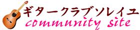 ギタークラブ ソレイユ コミニュティサイト